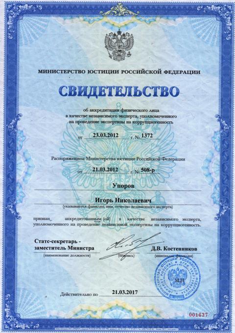 Адвокат Упоров И.Н., Министерством юстиции РФ аккредитован ЭКСПЕРТОМ по проведению экспертизы на коррупциогенность!
