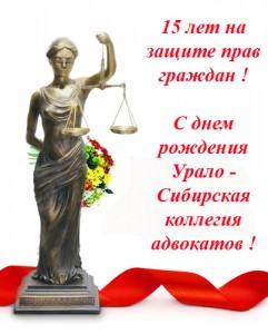 Урало - Сибирской коллегии адвокатов г. Екатеринбург исполнилось 15 лет!