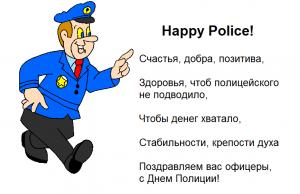 С днем Полиции!
