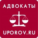 Мысли молодого юриста о адвокатуре и Урало-Сибирской коллегии адвокатов.