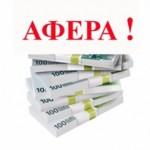 Уголовное законодательство, ст. 159 УК РФ: новое в квалификации мошенничества.