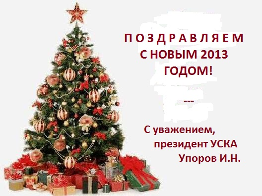 Адвокаты поздравляют с Рождеством и Новым 2013 годом!