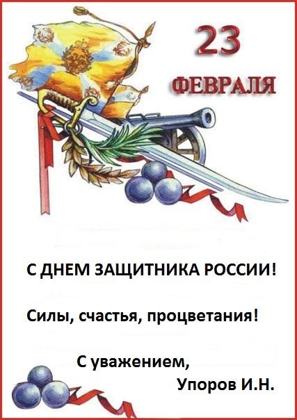 Поздравляю настоящих мужчин с 23 февраля - днем защитника Отечества!