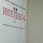 В Екатеринбурге состоялся круглый стол на тему: «Адвокатская монополия».