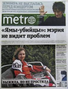 В еженедельнике «Metro» вышла статья «Ямы-убийцы»: мэрия не видит проблем», где адвокат Упоров Игорь дал комментарии.
