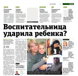 Известная газета METRO опубликовала мнение адвоката о борьбе с насилием в детских садах по отношению к ребенку!