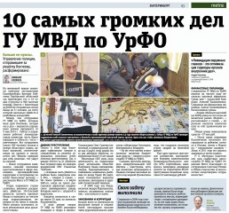 Еженедельник METRO опубликовал статью с комментариями адвоката Упорова о ликвидации в Екатеринбурге ГУ МВД УрФО.