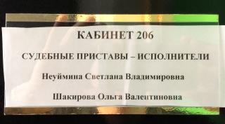 ч.3 Обращение с жалобой на бездействие сотрудника ССП Чкаловского районного отдела ССП в прокуратуру.