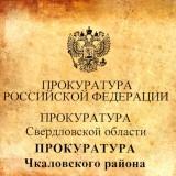 ч.4 Формальный ответ на жалобу адвокатов на бездействие сотрудника ССП Чкаловского районного отдела ССП в прокуратуру Чкаловского района города Екатеринбурга.