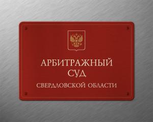 Екатеринбургским адвокатами была достигнута победа: недобросовестный Подрядчик не получил деньги от органа местного самоуправления за плохую работу!