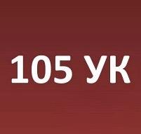 Адвокат Упоров И.Н. прокомментировал резонансное убийство возбужденное по ч. 1 ст. 105 УК РФ.