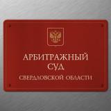 Арбитраж вернул товар и взыскал задолженность предприятия, благодаря работе юриста Кожевиной Е.В.