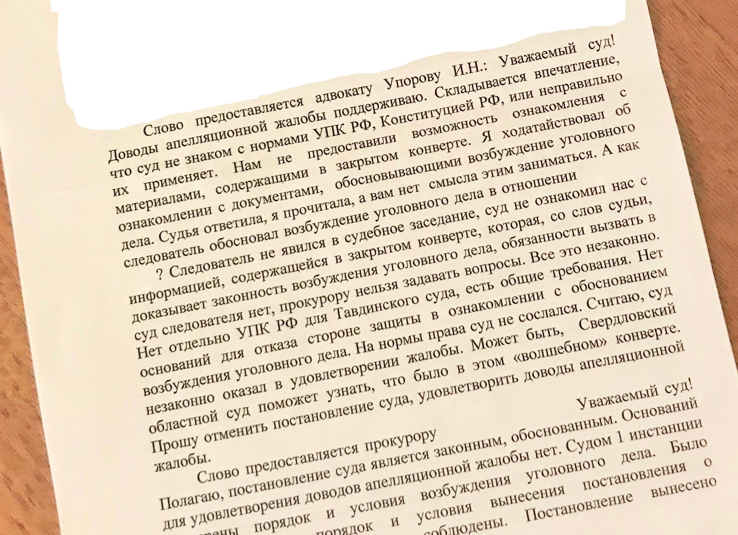 Отмена постановления суда, о возбуждении уголовного дела по ст. 159 УК РФ