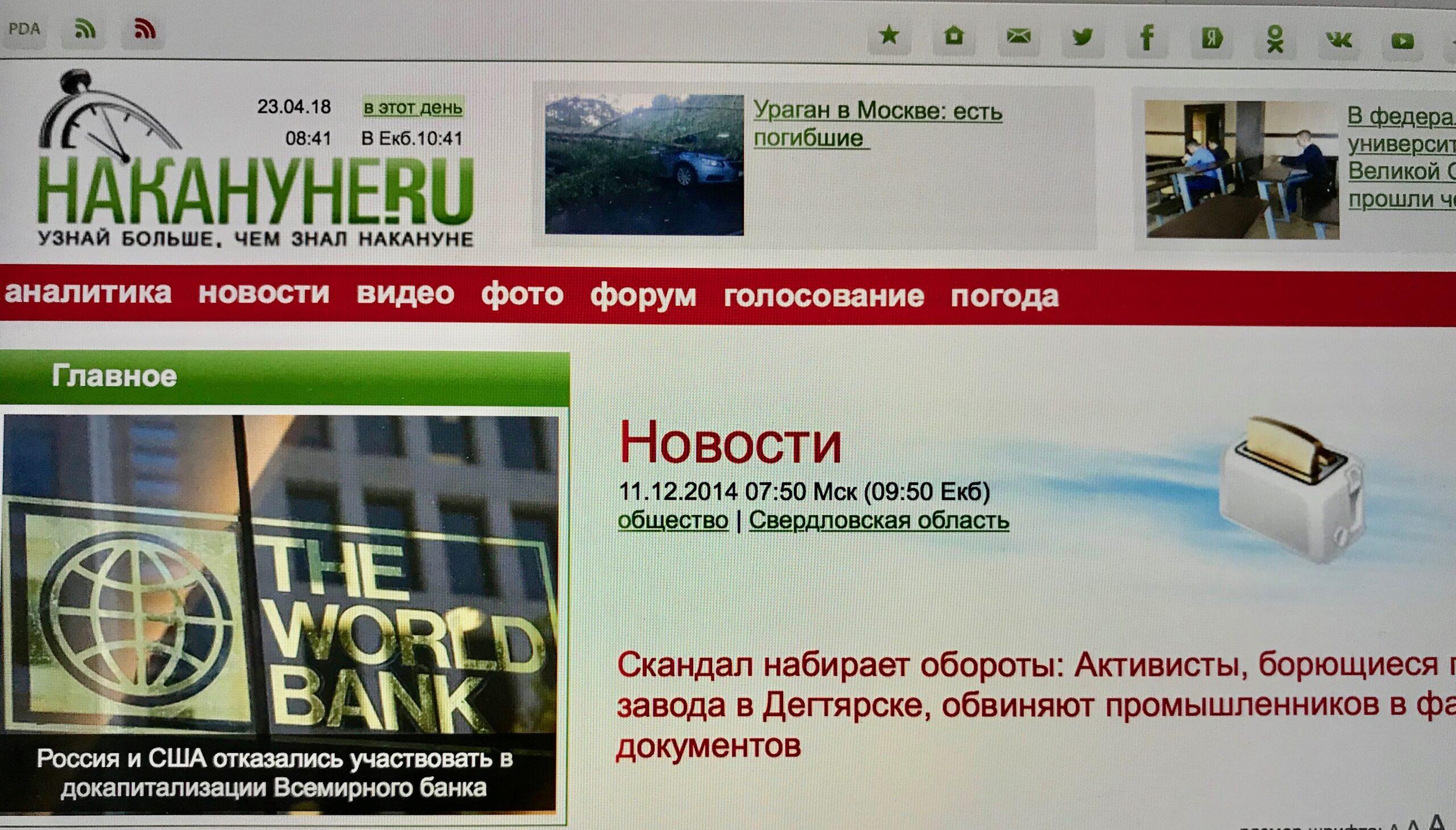 Народ против размещения сурьмяного завода в одном из городов Свердловской области.