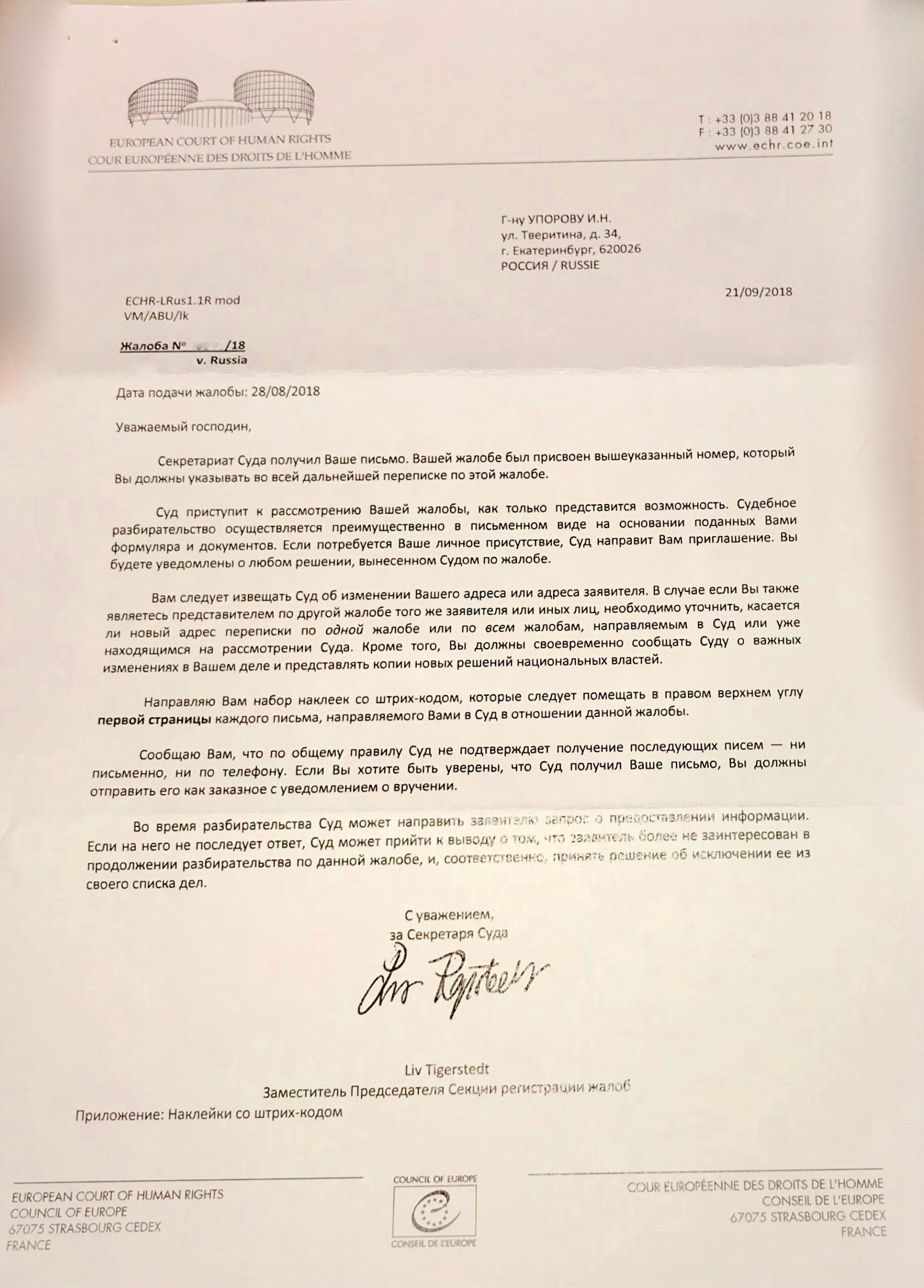 ЕСПЧ, принял жалобу адвоката Упорова И.Н. в защиту незаконного продления содержания под стражей моего подзащитного.