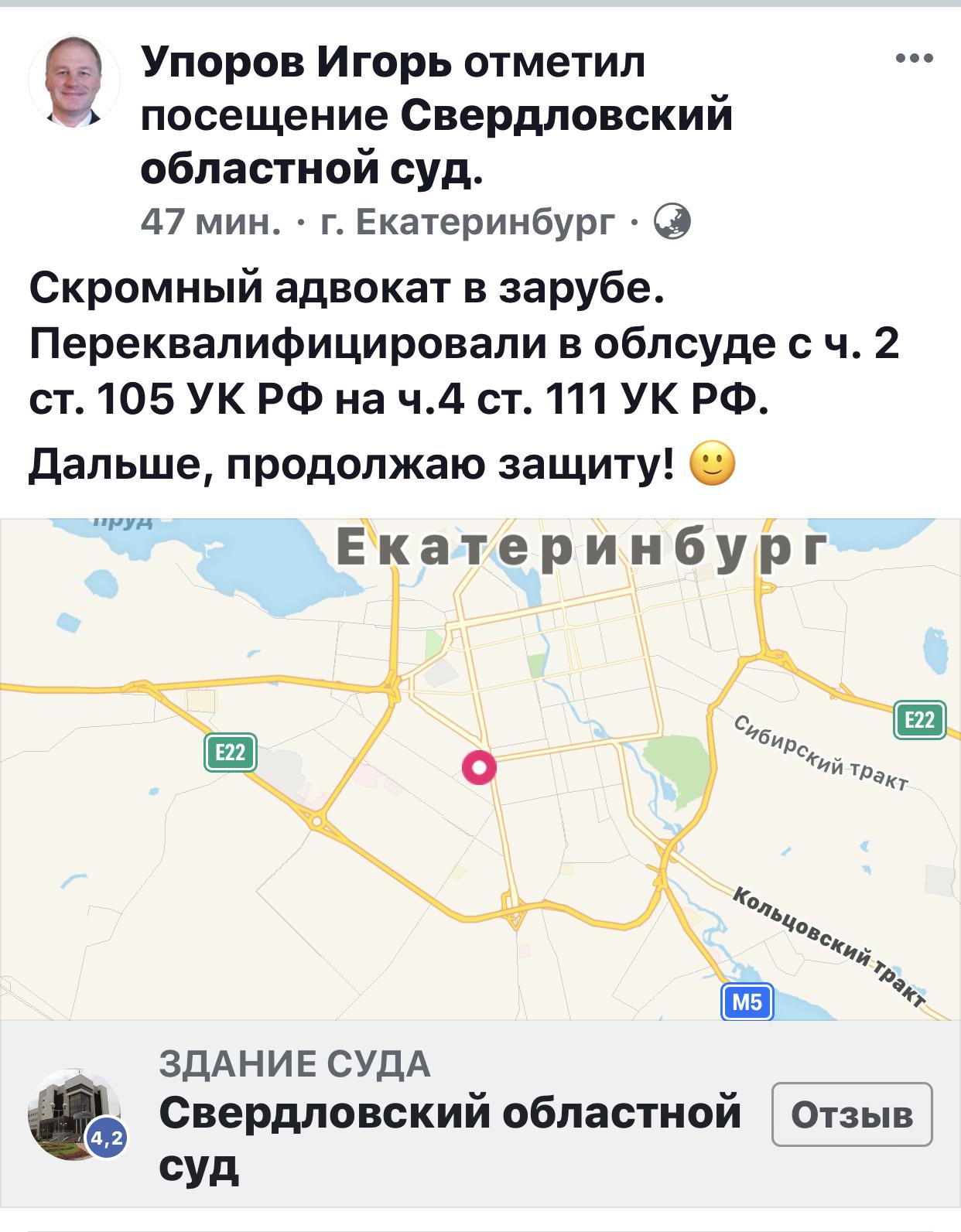 Победа в Свердловском областном суде переквалифицировали с убийства на причинение тяжких телесных...