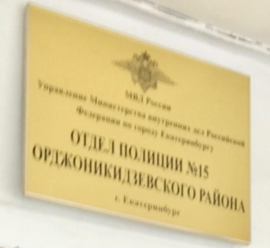Допрашиваюсь с клиентом по грабежу в его отношении в ОП-15 г. Екатеринбурга.