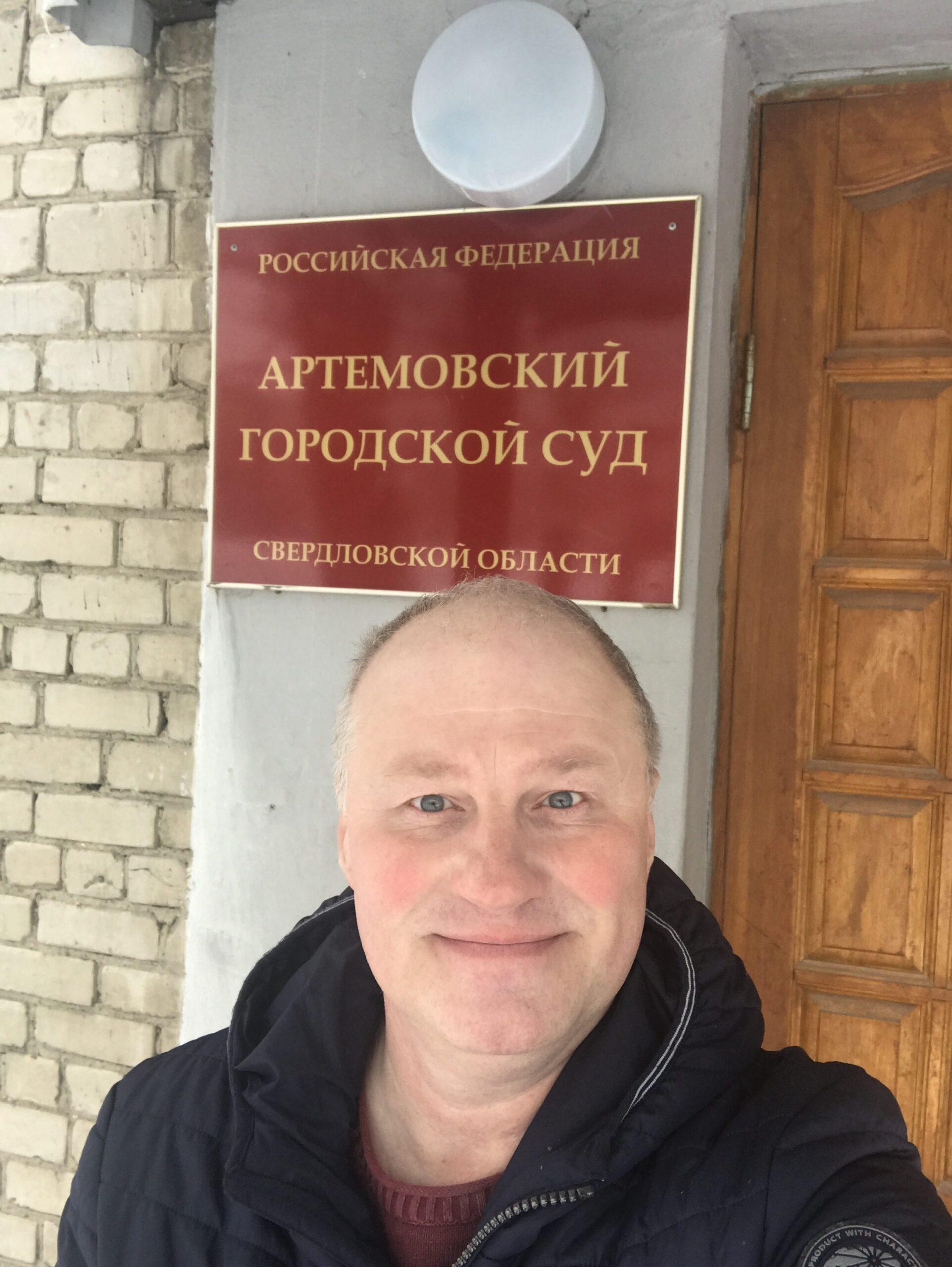 Артемовский городской суд: работаю по мошенничеству ч. 3 ст. 159 УК РФ.