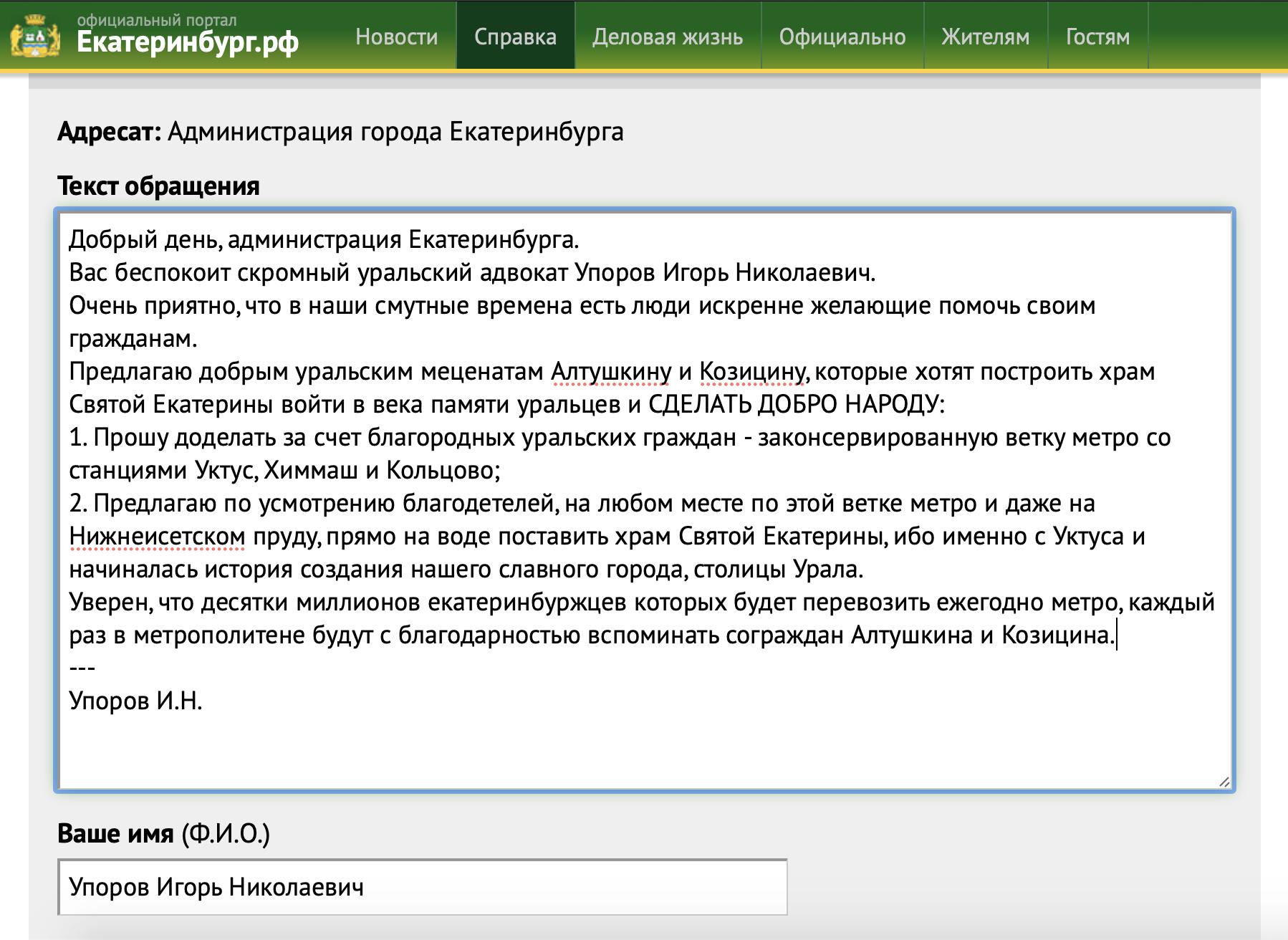 Адвокат - Алтушкину и Козицину, достроить метро на Уктус и построить храм на воде - на Нижнеисетском пруду!