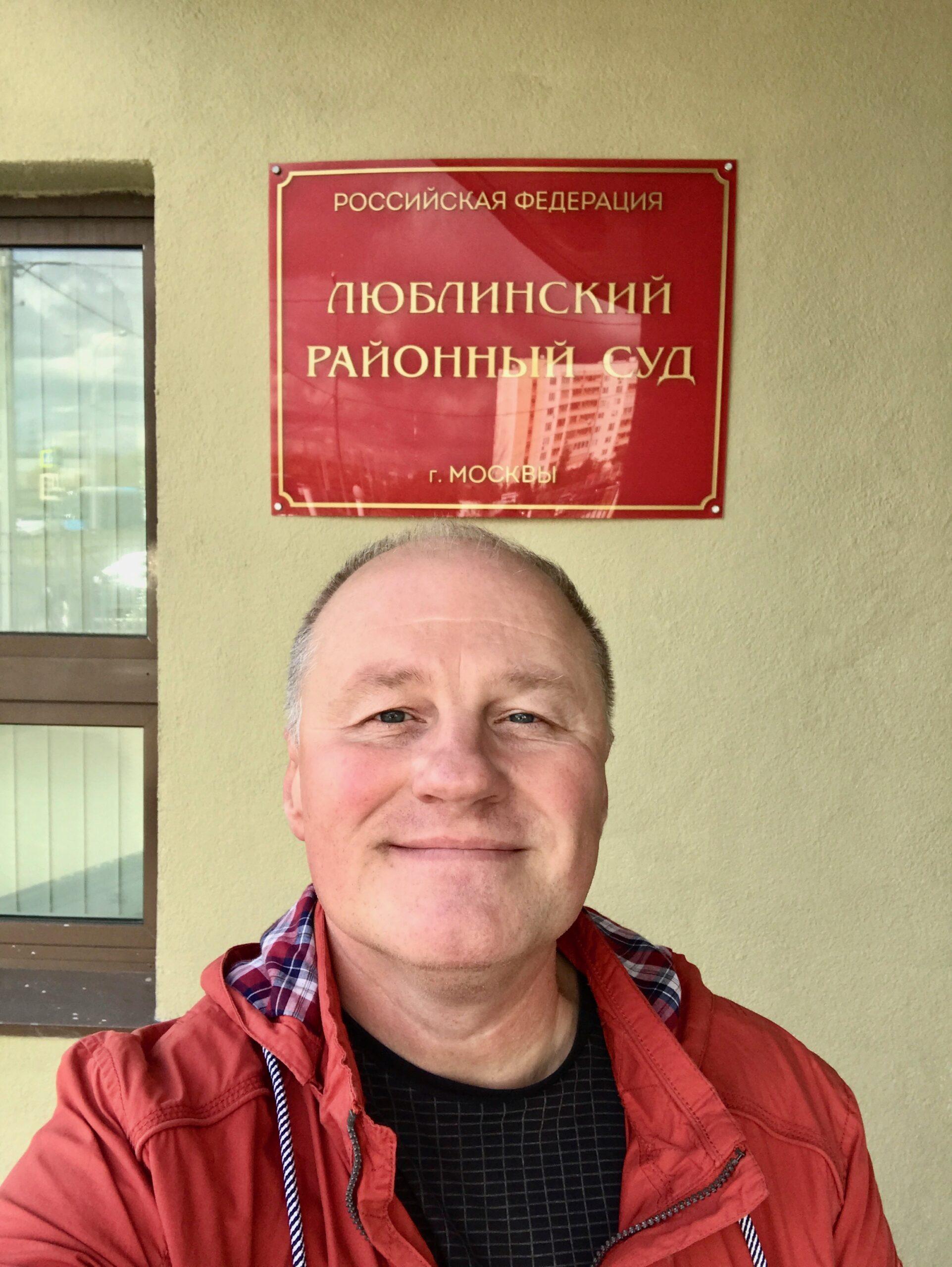 Отлично прошел московский суд. Продолжение, зарубы с приставами следует...