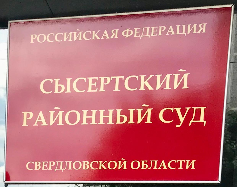 Обжаловал в Верховный Суд РФ незаконный приговор Сысертского суда по ст. 146 УК РФ нарушение авторских прав.