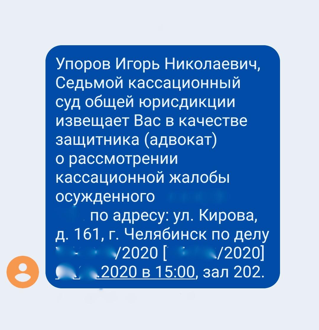 Радостная весть у скромного адвоката. Челябинским кассационным судом будет рассмотрена жалоба на незаконный приговор.