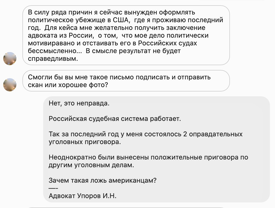 Мошенники из России бегут в США.