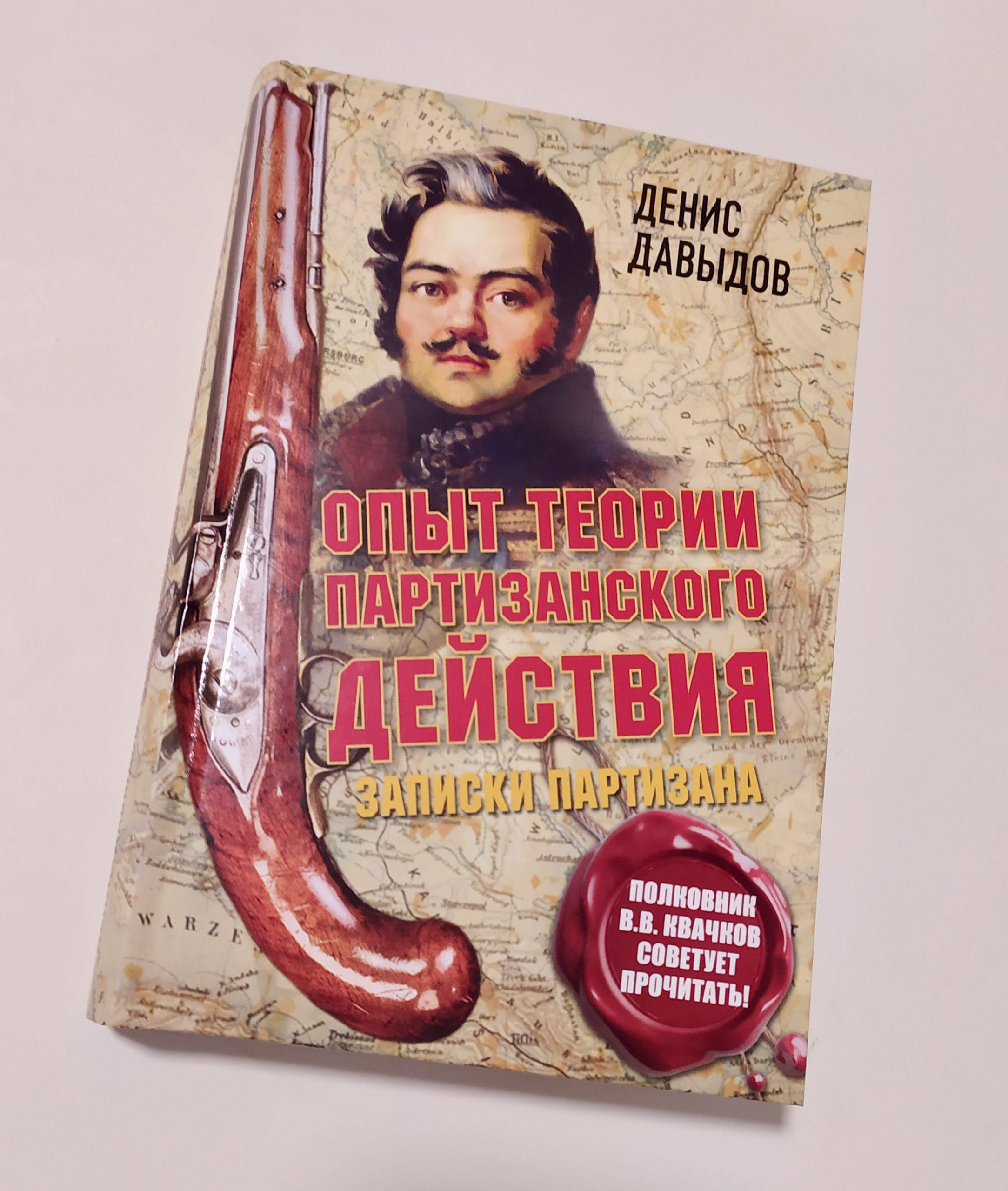 Методы партизанской борьбы в России актуальны и 200 лет спустя! 😊
