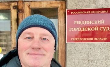 Работаю в Ревдинском суде. Тяжелое уголовное дело по ст. 228.1 УК РФ.