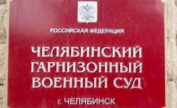 Скромный адвокат в военном суде отработал по уголовному делу о мошенничестве ст. 159 УК РФ.