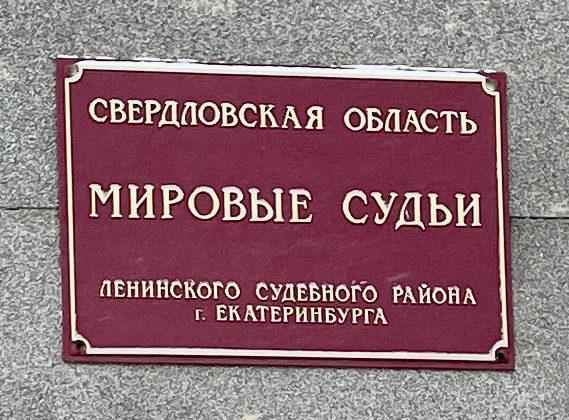 Обжаловал в апелляцию незаконное постановление судьи по ст. 6.1.1 КОАП РФ.
