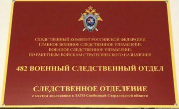 Защищаю военнослужащего РВСН. Уголовное дело надо прекращать.