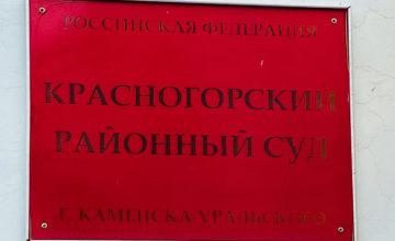 Скромный адвокат отработал в Красногорском районном суде г. Каменск-Уральского. Мрак, конечно.