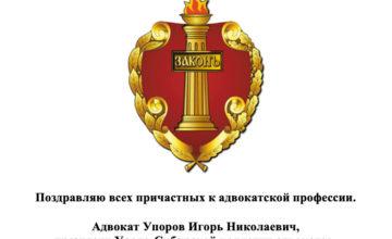 С днем Российской адвокатуры - друзья!