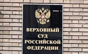 Адвокат работает в столице нашей Родины, в Верховном Суде Российской Федерации.