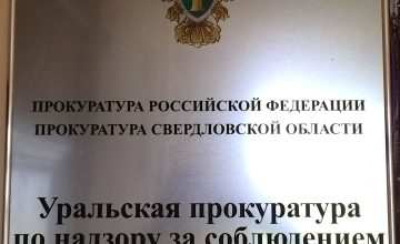 Адвокат отработал в прокуратуре и в северной колонии ФСИН Свердловской области.